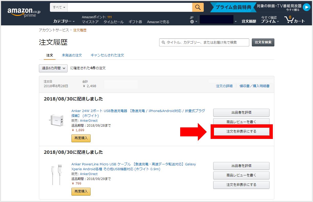 購入 履歴 アマゾン