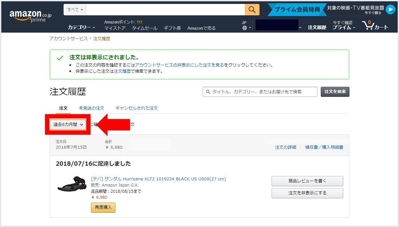 問い合わせ アマゾン 購入 履歴